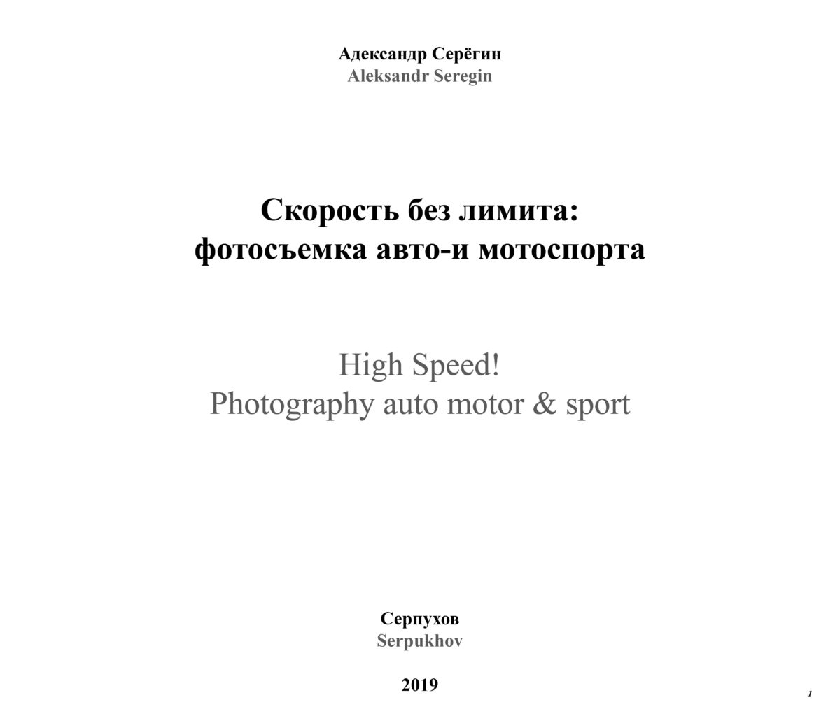 ASppaImages.COM_2019 страница 1 by .
