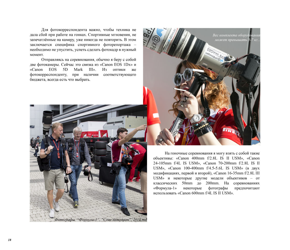 ASppaImages.COM_2019 страница 18 by .