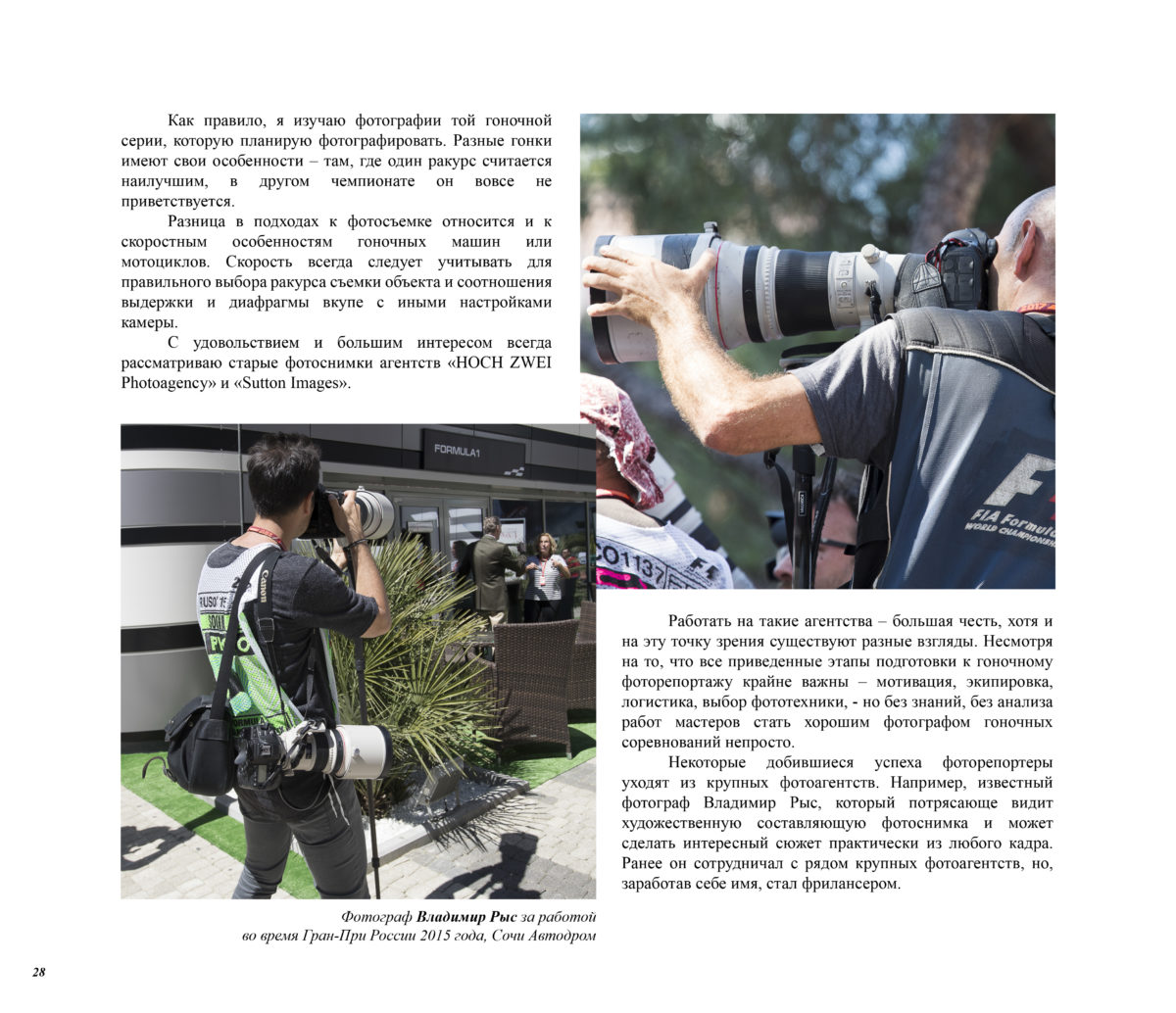 ASppaImages.COM_2019 страница 28 by .