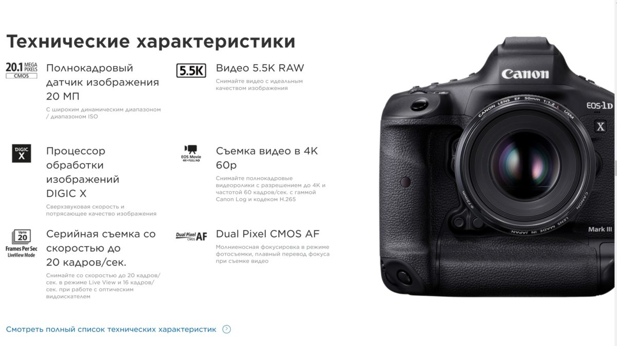 Canon_1dx_m3 by .